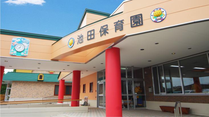 池田保育園